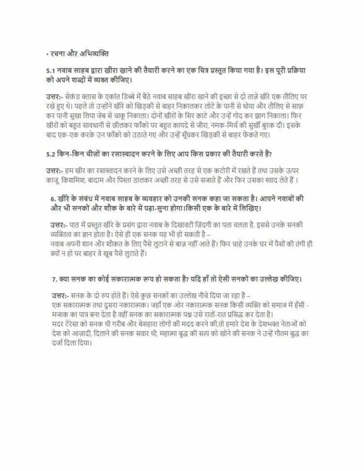 ncert solutions class 10 hindi kshitij 2 chapter 12 lakhnawi andaaj 2