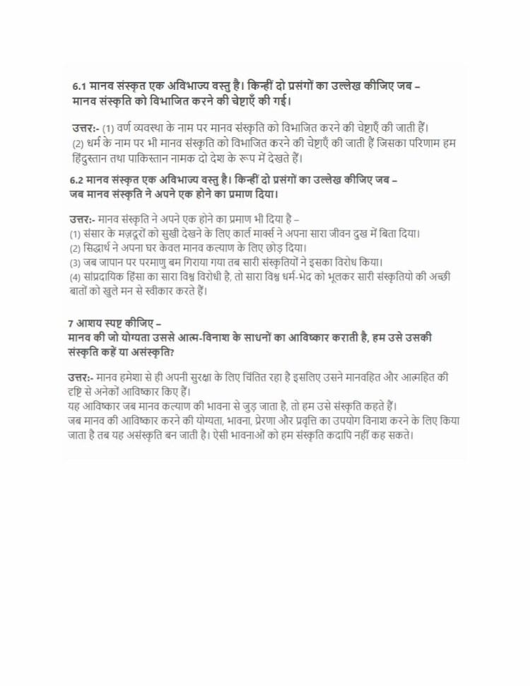 ncert solutions class 10 hindi kshitij 2 chapter 17 sanskriti 2