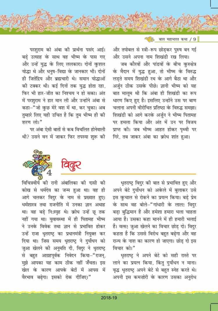 ncert-solutions-for-class-7-hindi-bal-ram-katha-09