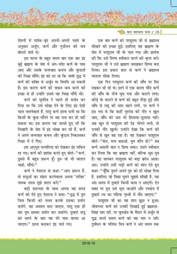 ncert-solutions-for-class-7-hindi-bal-ram-katha-15