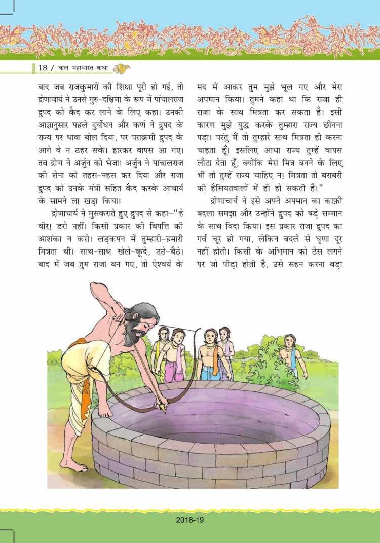 ncert-solutions-for-class-7-hindi-bal-ram-katha-18