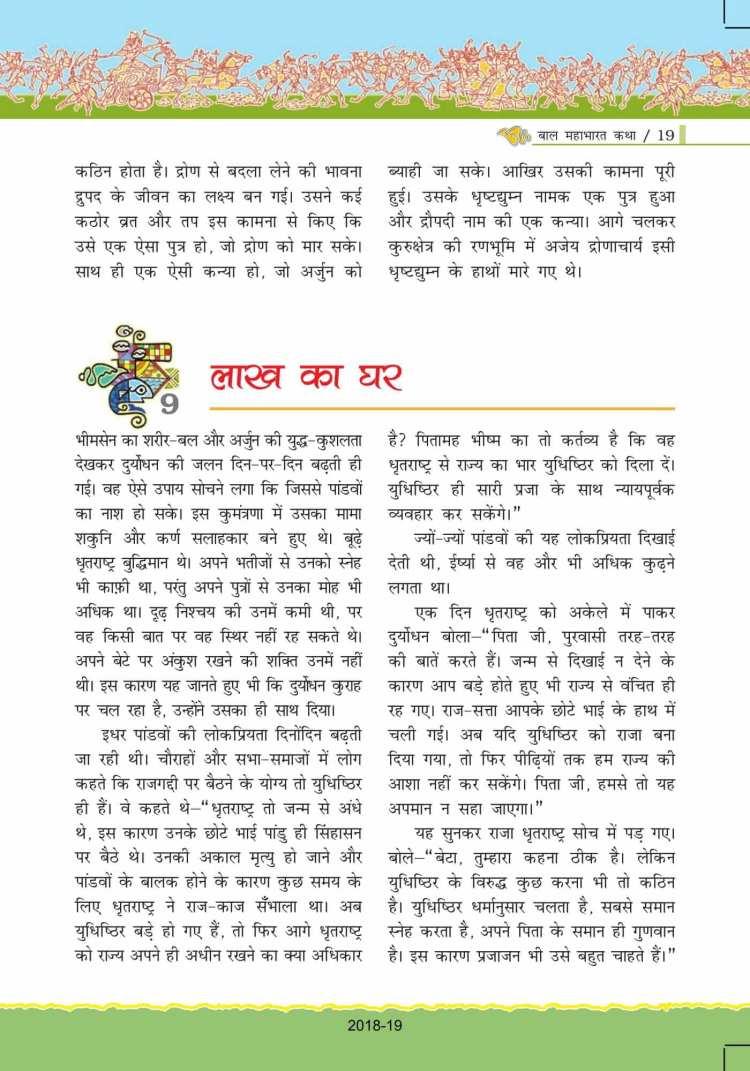 ncert-solutions-for-class-7-hindi-bal-ram-katha-19
