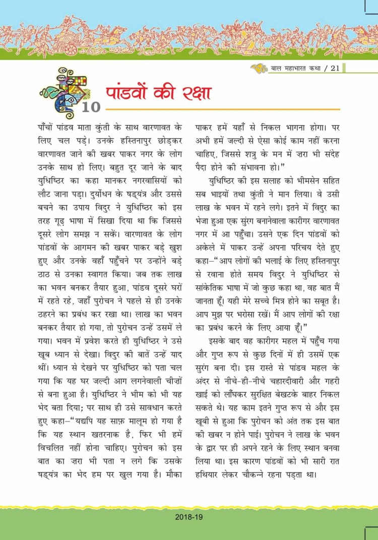 ncert-solutions-for-class-7-hindi-bal-ram-katha-21