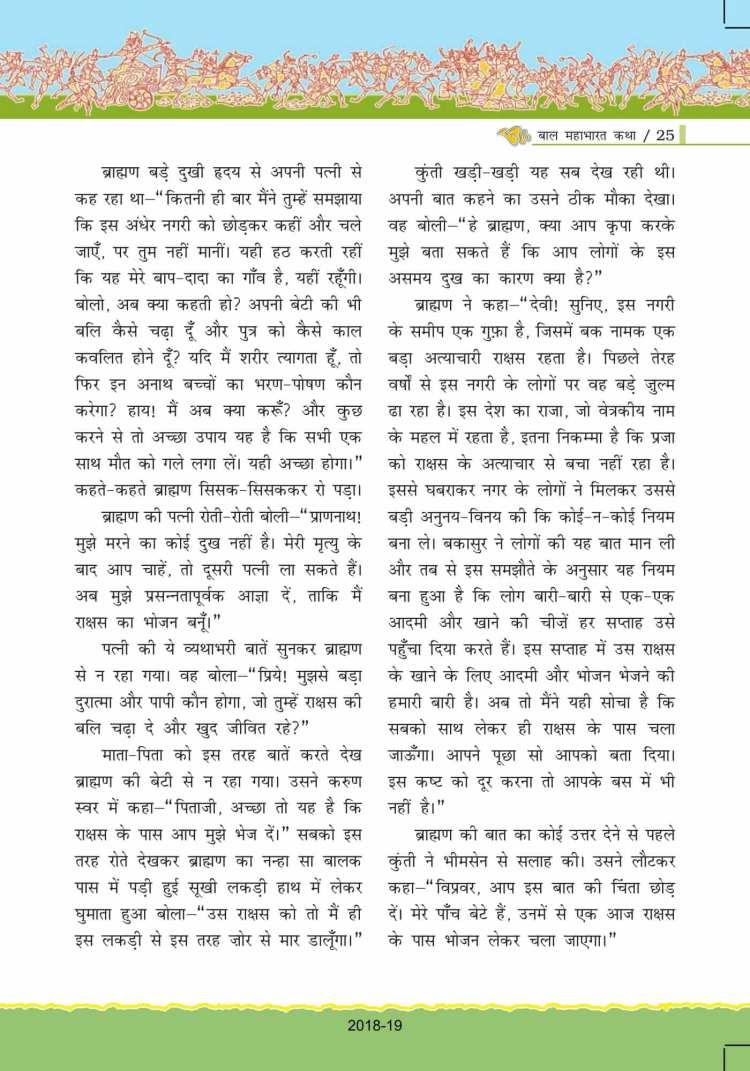 ncert-solutions-for-class-7-hindi-bal-ram-katha-25
