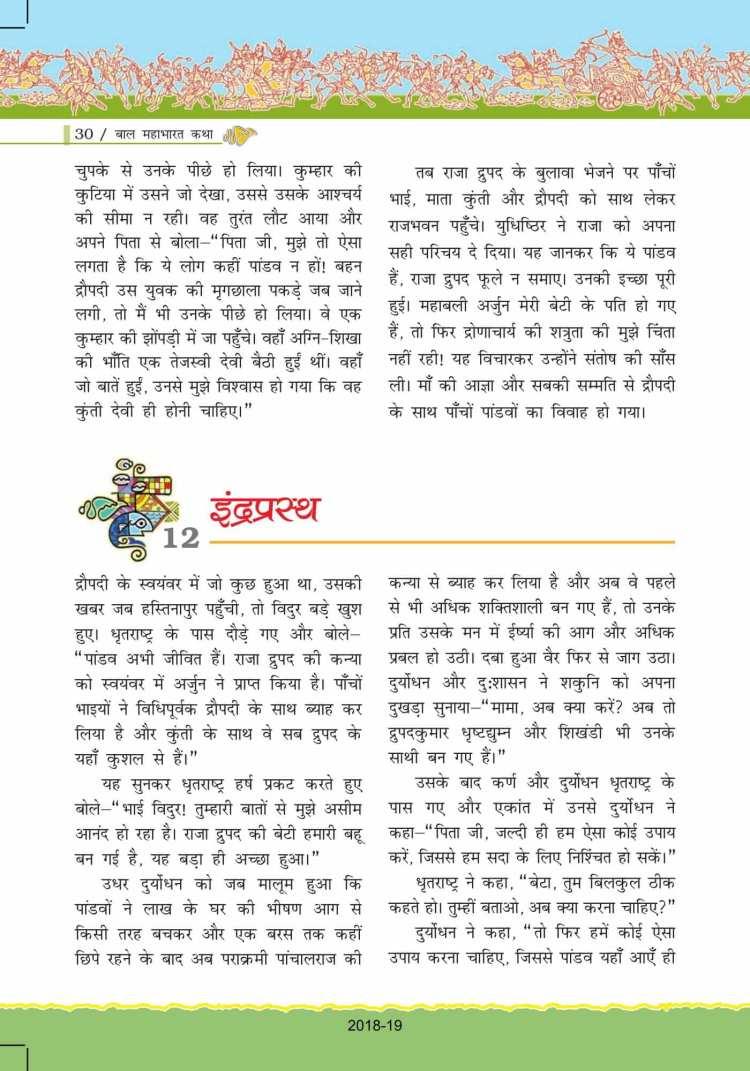 ncert-solutions-for-class-7-hindi-bal-ram-katha-30