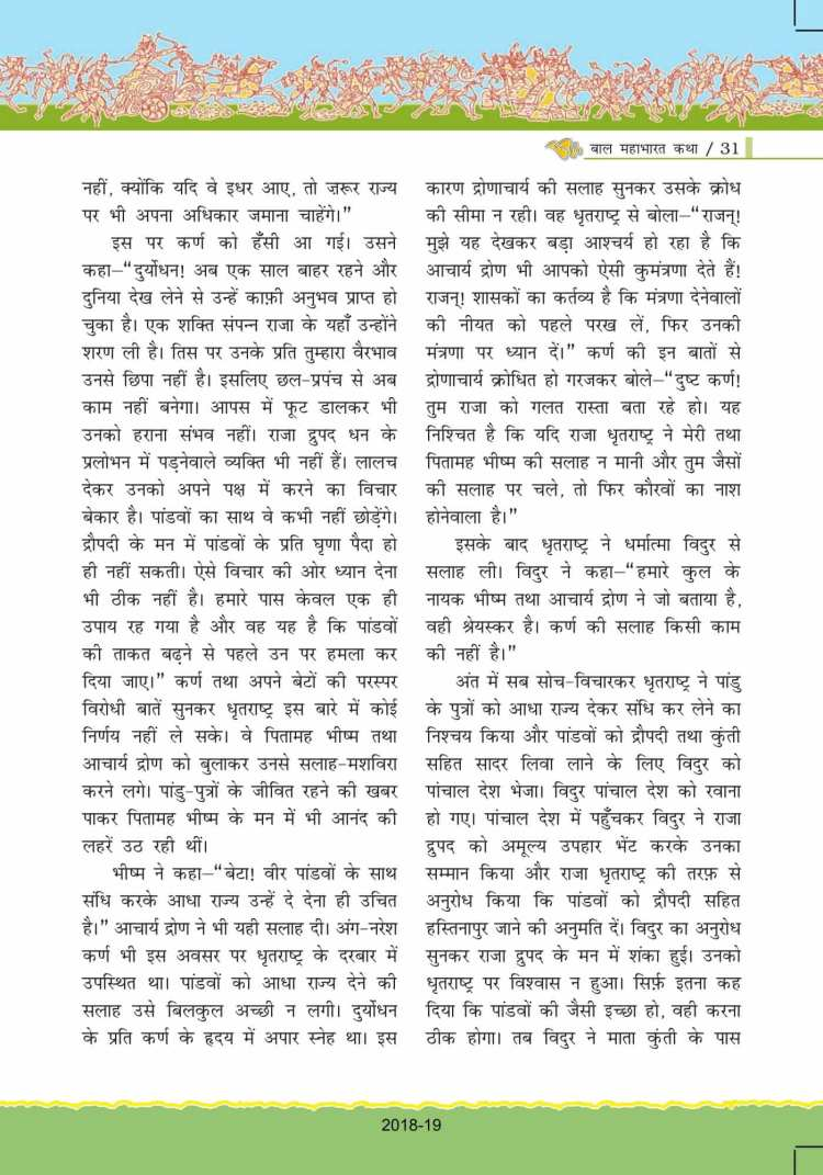 ncert-solutions-for-class-7-hindi-bal-ram-katha-31