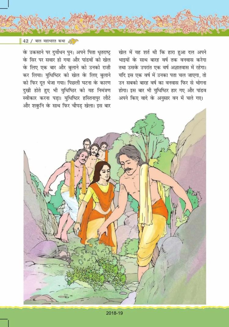 ncert-solutions-for-class-7-hindi-bal-ram-katha-42