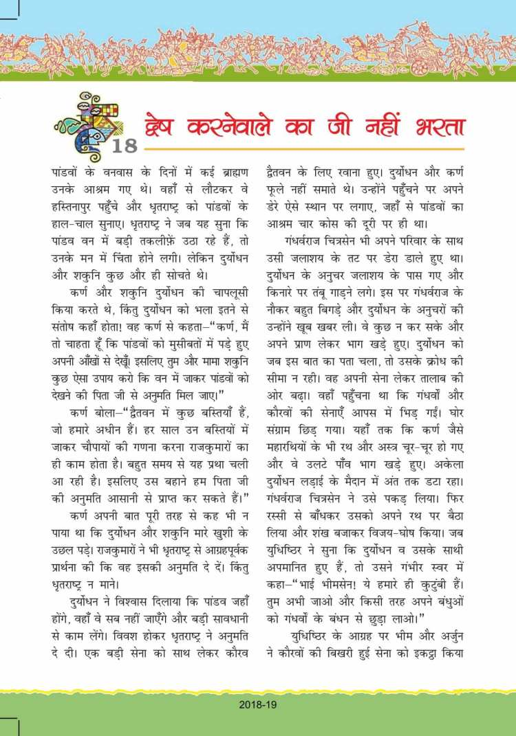 ncert-solutions-for-class-7-hindi-bal-ram-katha-46