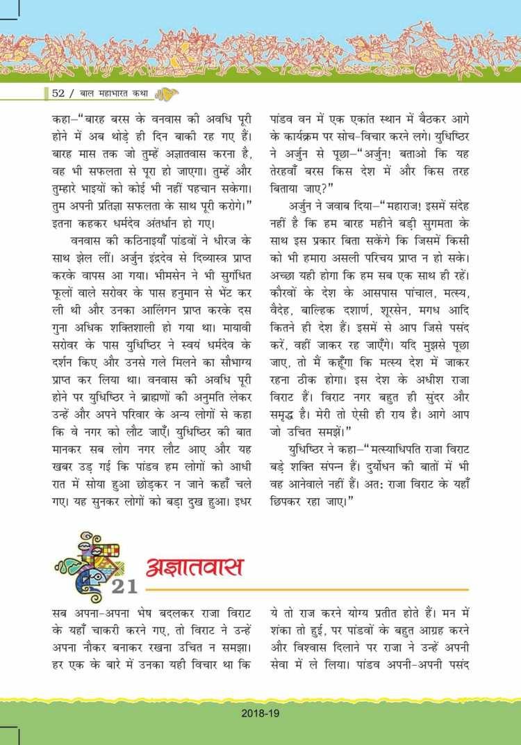 ncert-solutions-for-class-7-hindi-bal-ram-katha-52