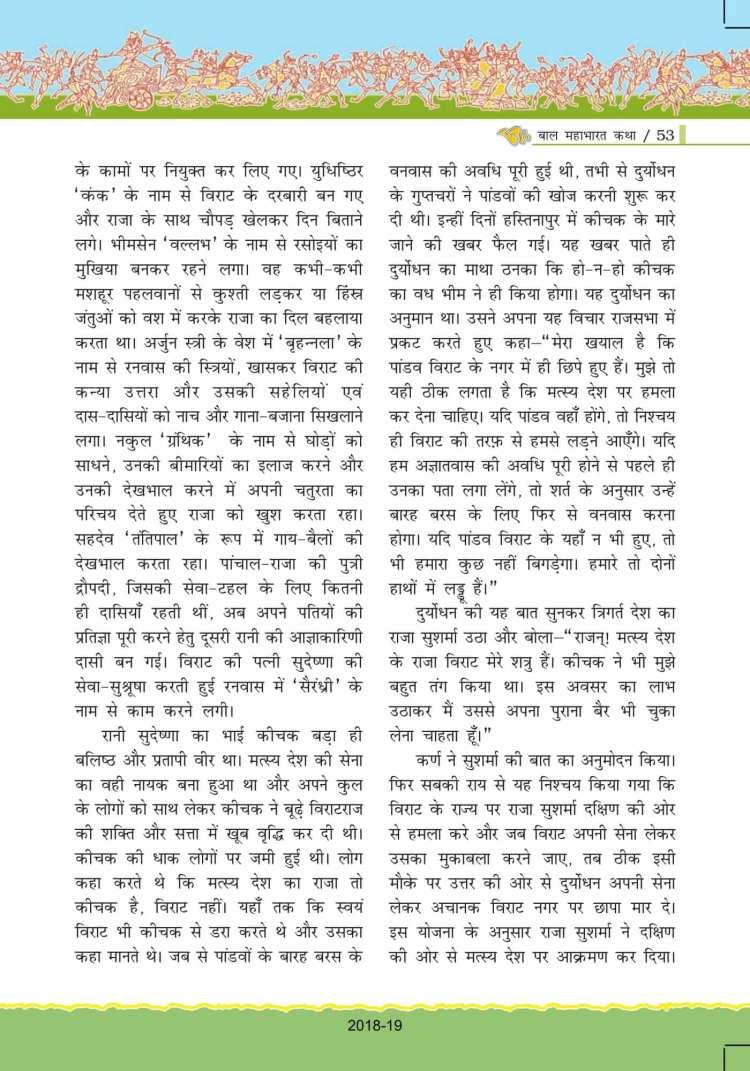 ncert-solutions-for-class-7-hindi-bal-ram-katha-53