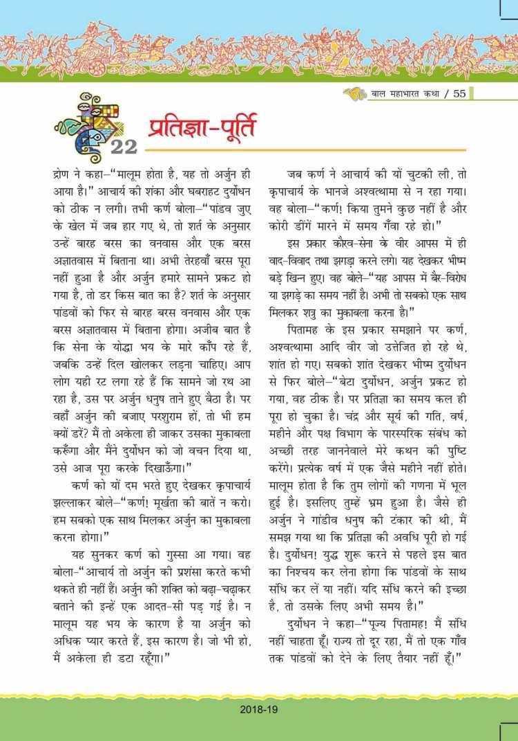 ncert-solutions-for-class-7-hindi-bal-ram-katha-55