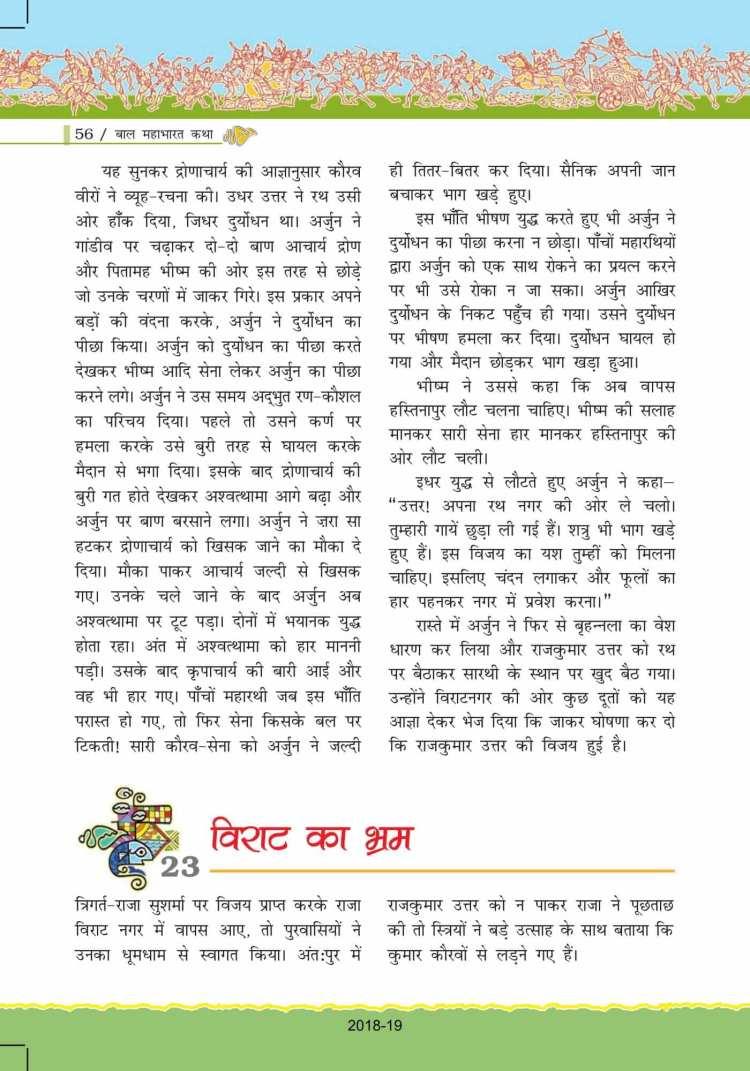 ncert-solutions-for-class-7-hindi-bal-ram-katha-56