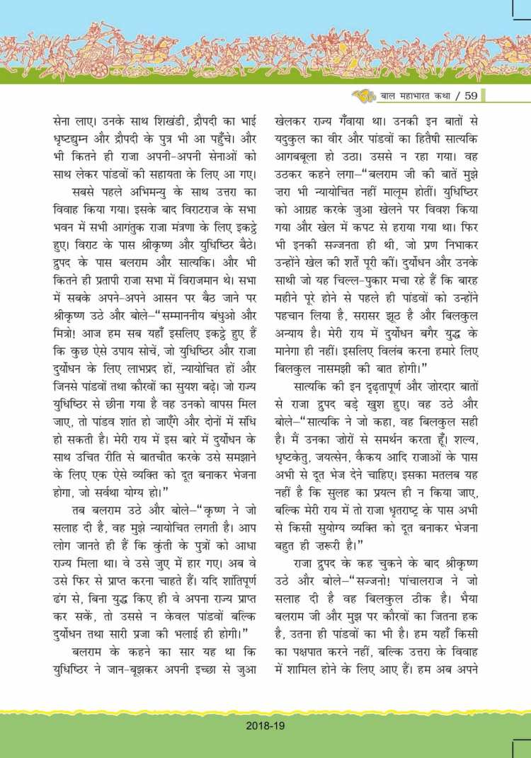 ncert-solutions-for-class-7-hindi-bal-ram-katha-59