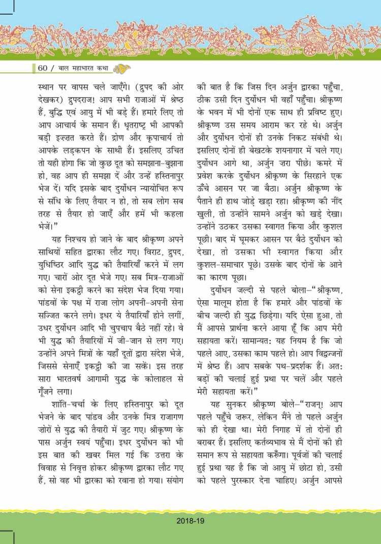 ncert-solutions-for-class-7-hindi-bal-ram-katha-60