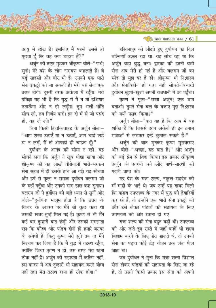 ncert-solutions-for-class-7-hindi-bal-ram-katha-61