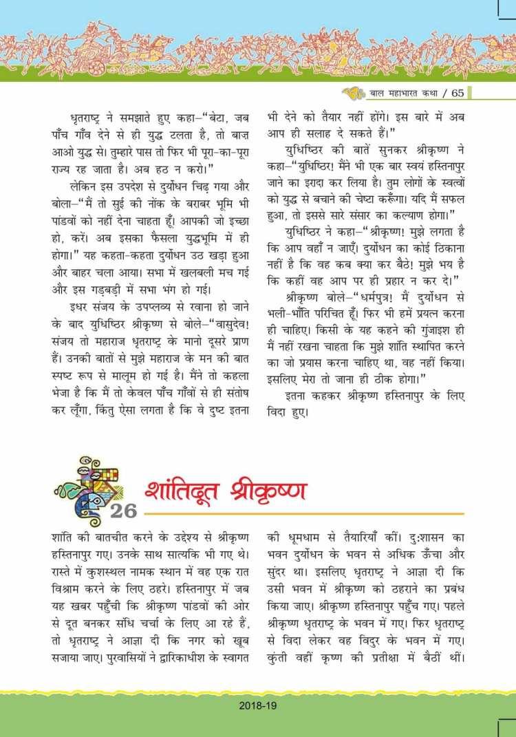 ncert-solutions-for-class-7-hindi-bal-ram-katha-65