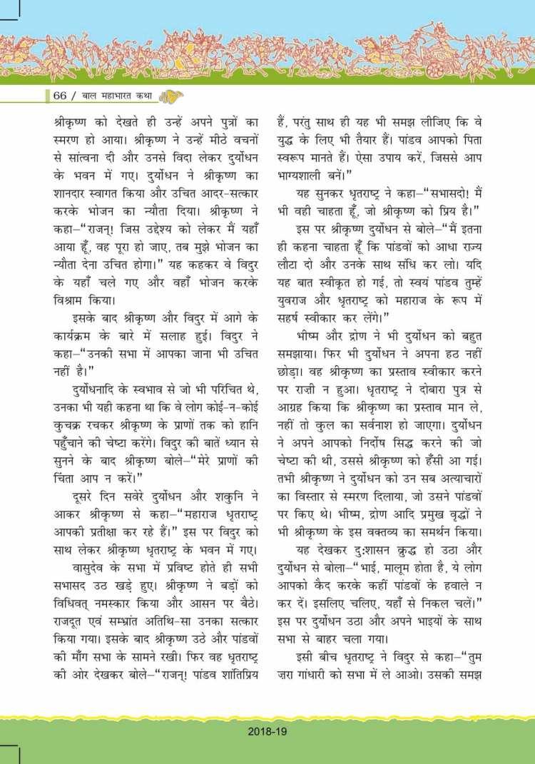 ncert-solutions-for-class-7-hindi-bal-ram-katha-66