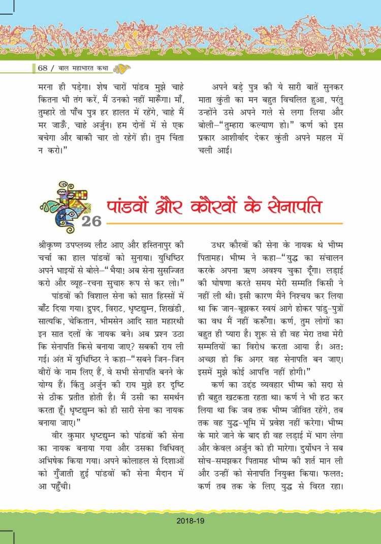 ncert-solutions-for-class-7-hindi-bal-ram-katha-68