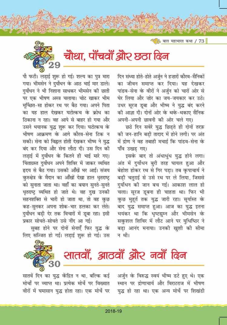 ncert-solutions-for-class-7-hindi-bal-ram-katha-73