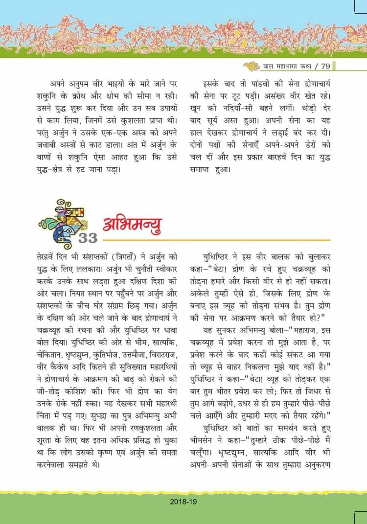 ncert-solutions-for-class-7-hindi-bal-ram-katha-79