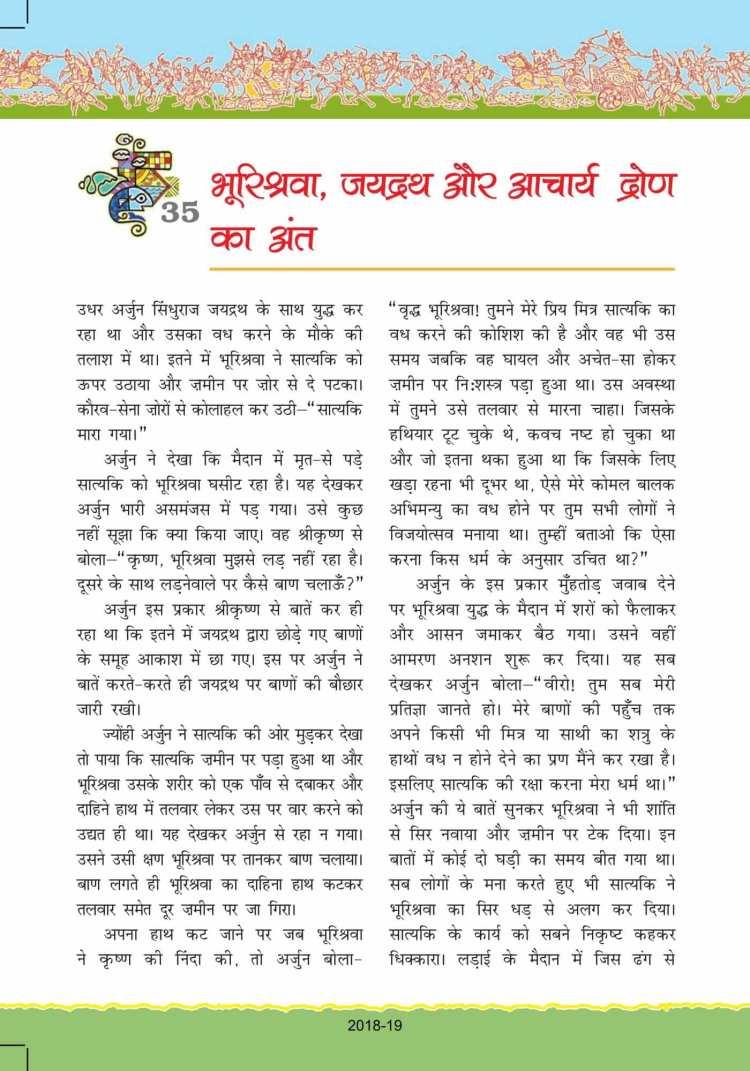 ncert-solutions-for-class-7-hindi-bal-ram-katha-86