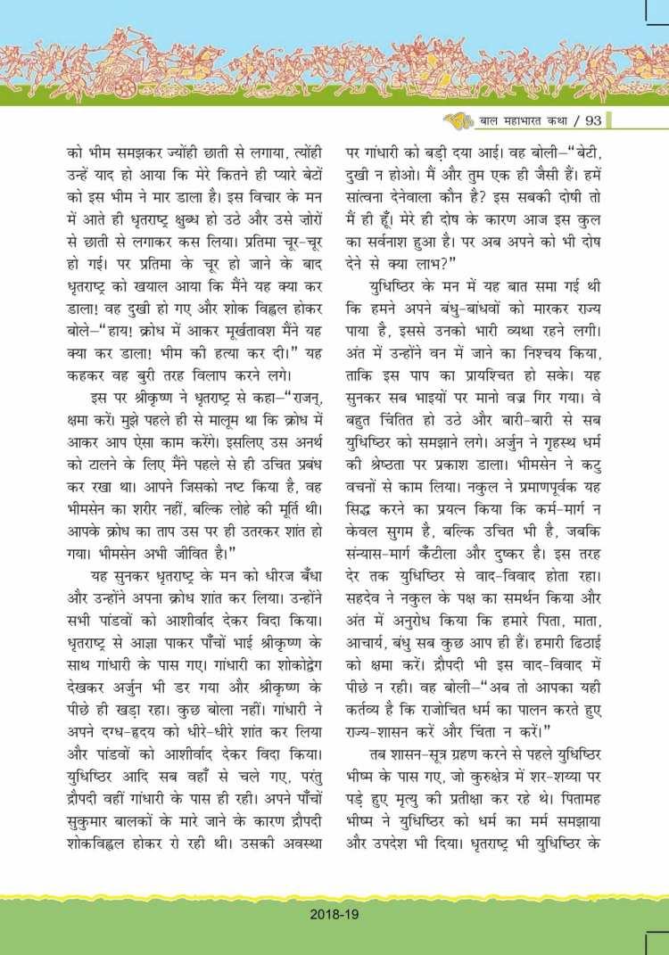 ncert-solutions-for-class-7-hindi-bal-ram-katha-93