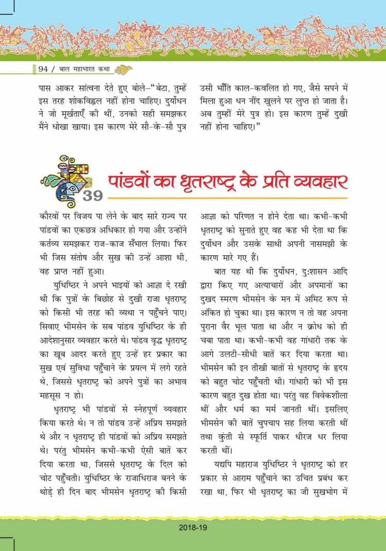 ncert-solutions-for-class-7-hindi-bal-ram-katha-94
