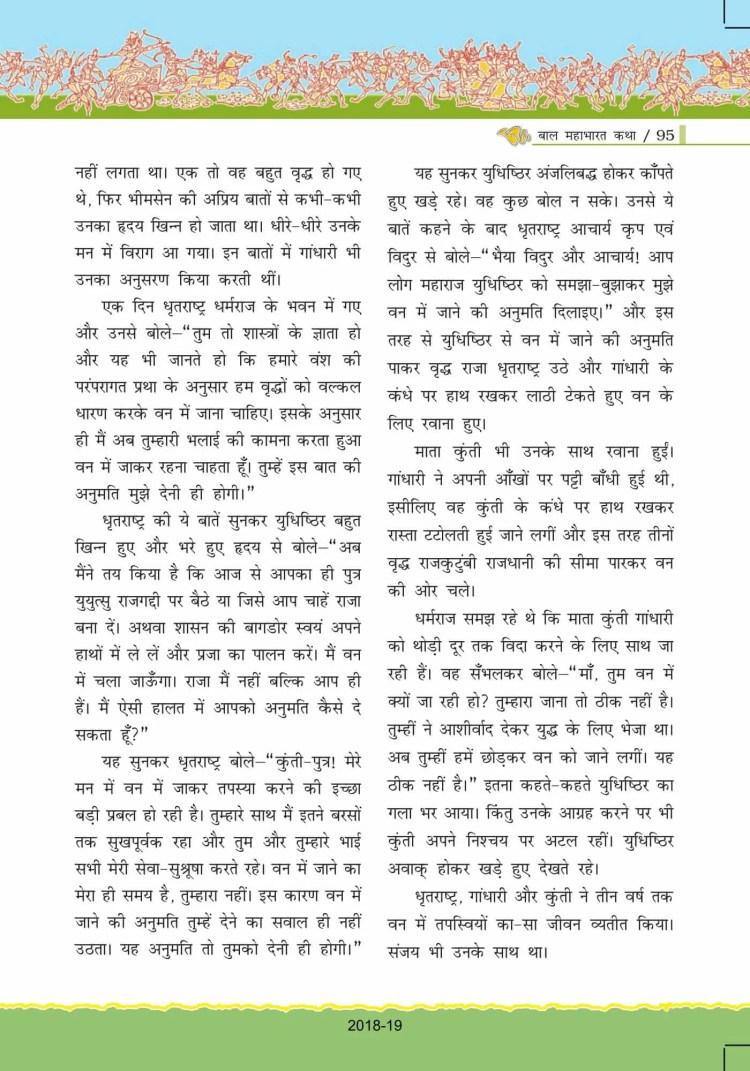 ncert-solutions-for-class-7-hindi-bal-ram-katha-95