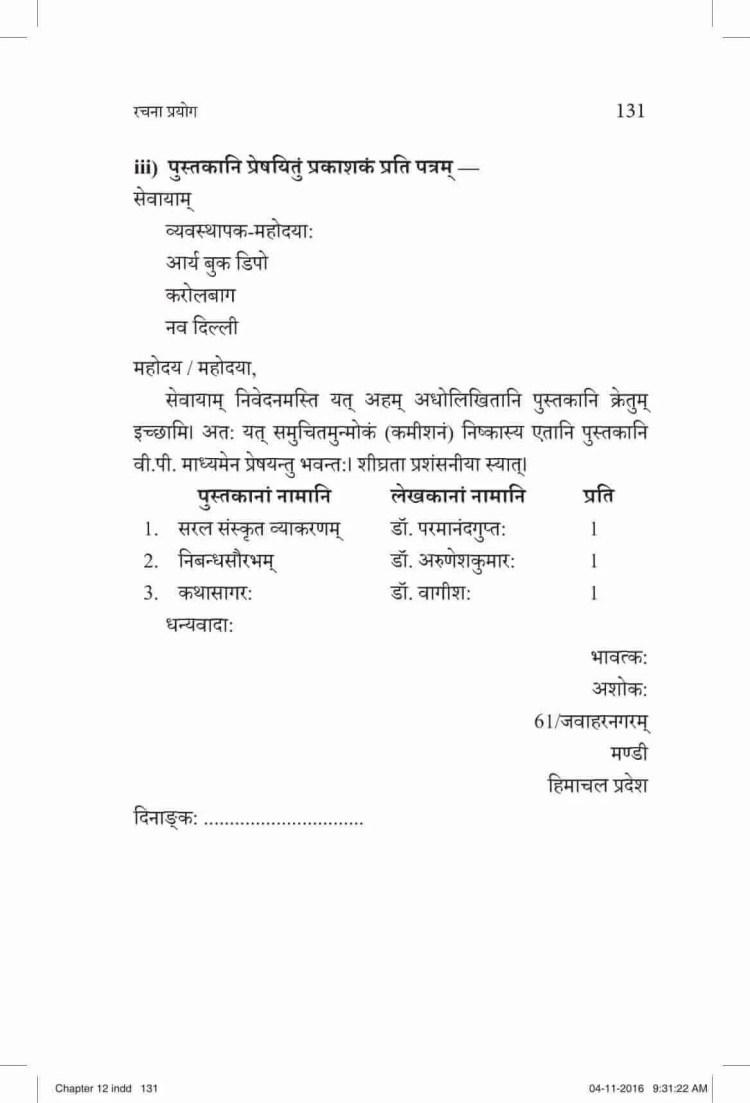 ncert-solutions-class-9-sanskrit-vyakaranavithi-chapter-12-rachna-prayog-03