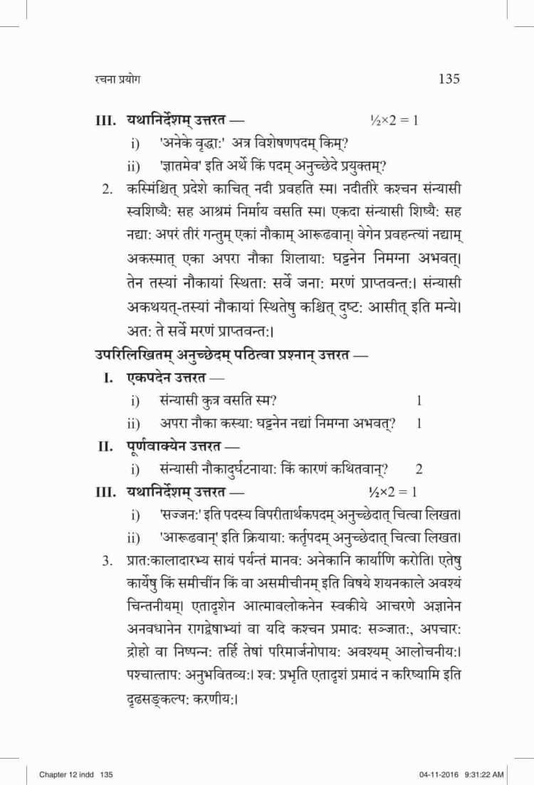 ncert-solutions-class-9-sanskrit-vyakaranavithi-chapter-12-rachna-prayog-07