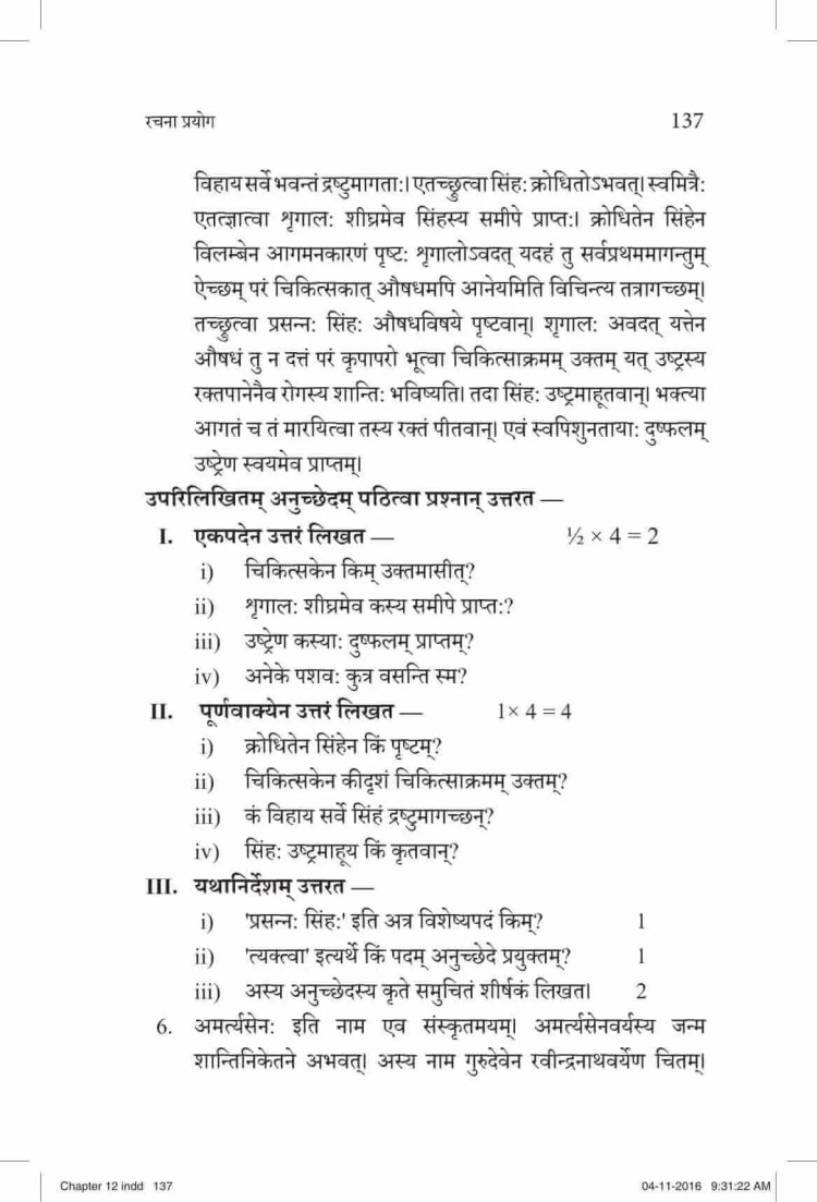 ncert-solutions-class-9-sanskrit-vyakaranavithi-chapter-12-rachna-prayog-09