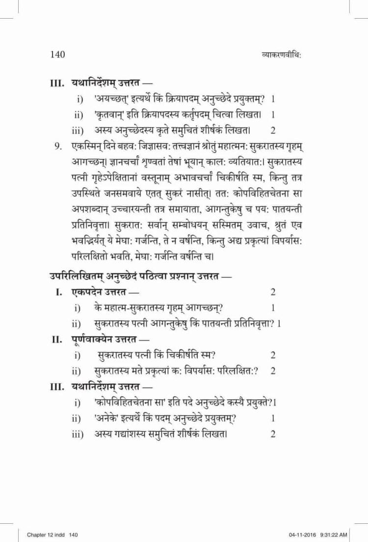 ncert-solutions-class-9-sanskrit-vyakaranavithi-chapter-12-rachna-prayog-12