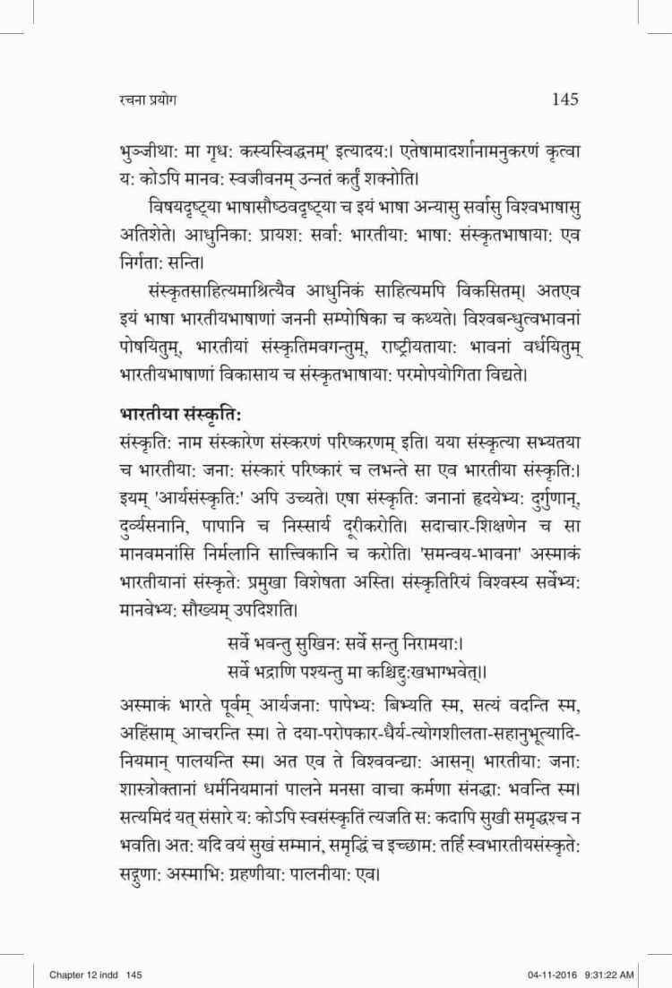ncert-solutions-class-9-sanskrit-vyakaranavithi-chapter-12-rachna-prayog-17