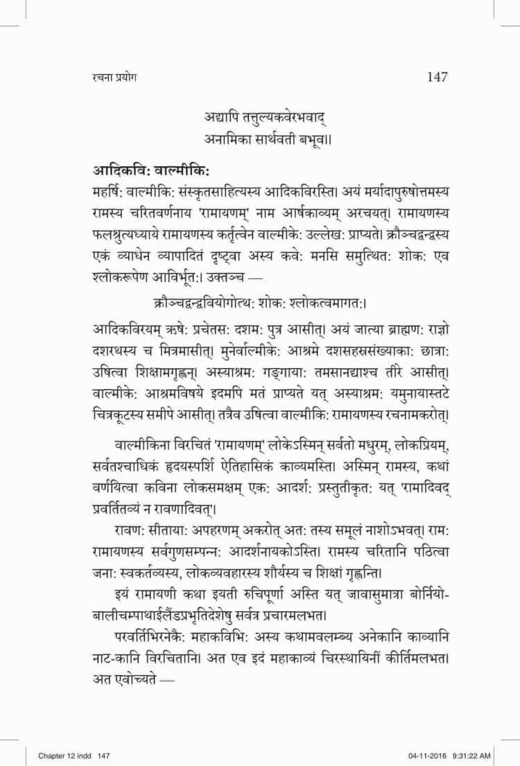 ncert-solutions-class-9-sanskrit-vyakaranavithi-chapter-12-rachna-prayog-19