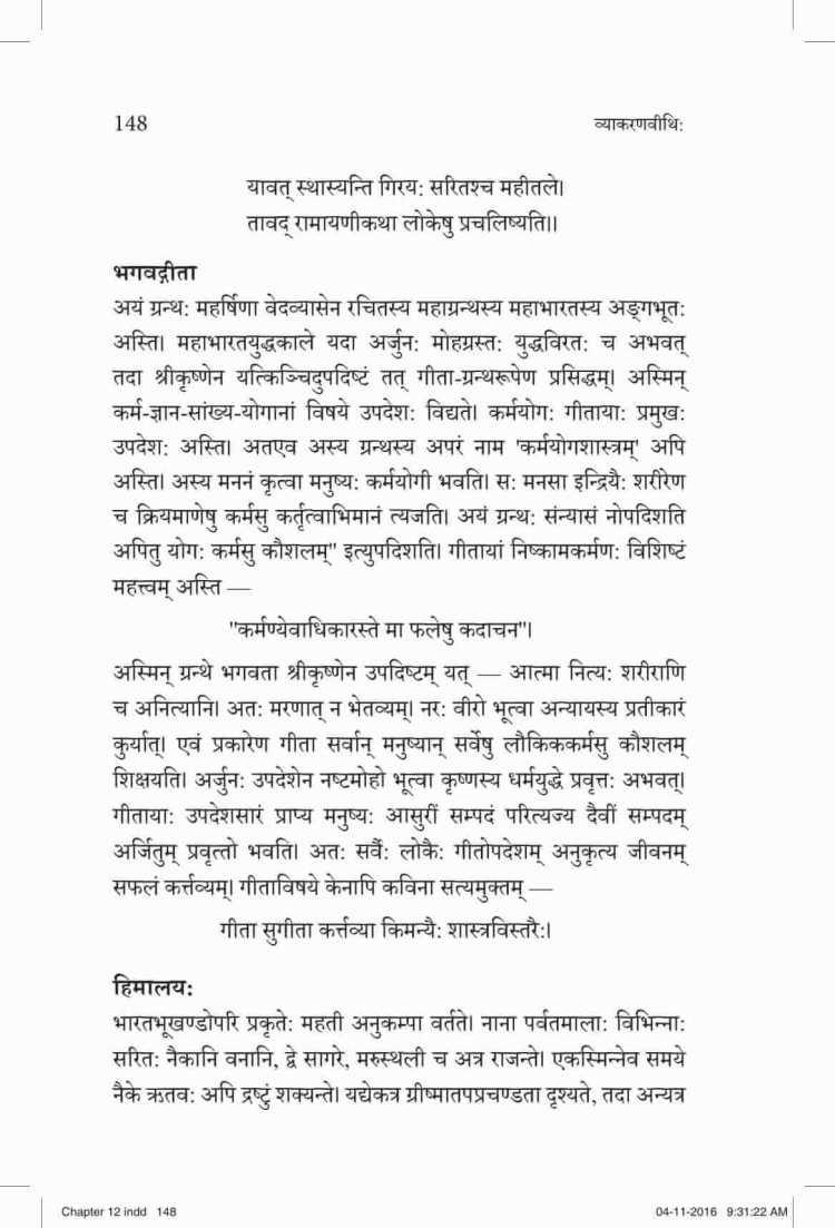 ncert-solutions-class-9-sanskrit-vyakaranavithi-chapter-12-rachna-prayog-20
