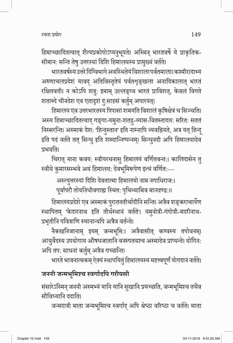 ncert-solutions-class-9-sanskrit-vyakaranavithi-chapter-12-rachna-prayog-21