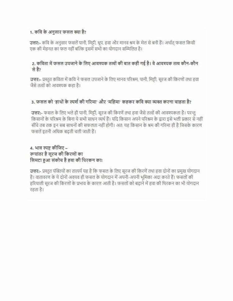 ncert solutions class 10 hindi kshitij 2 chapter 6 yeh danturhit muskaan aur fasal 1