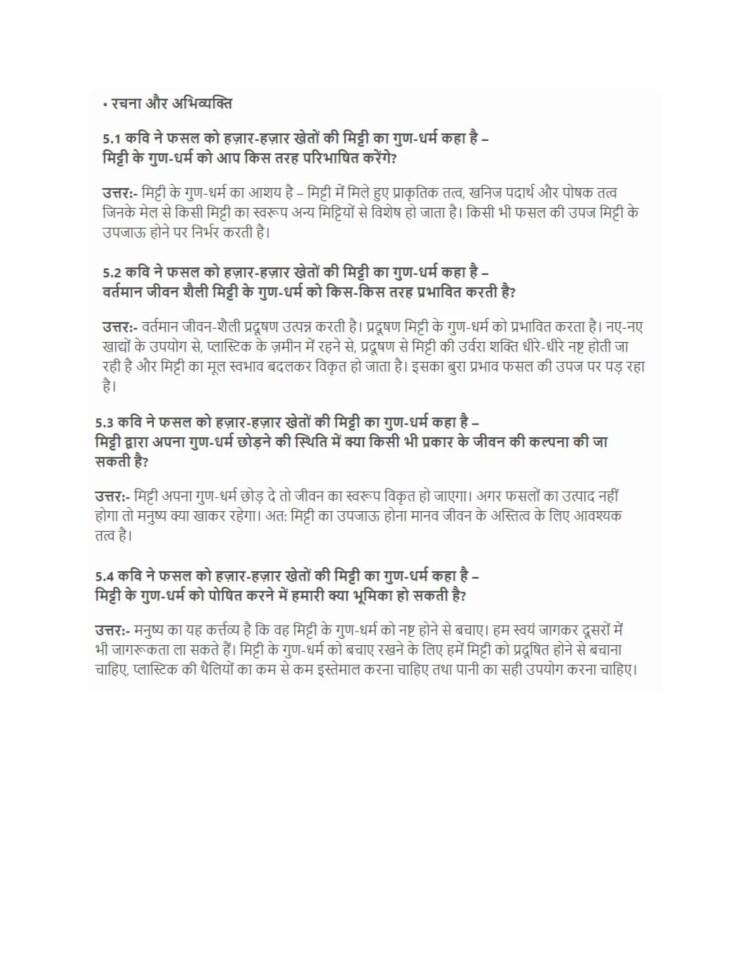 ncert solutions class 10 hindi kshitij 2 chapter 6 yeh danturhit muskaan aur fasal 2