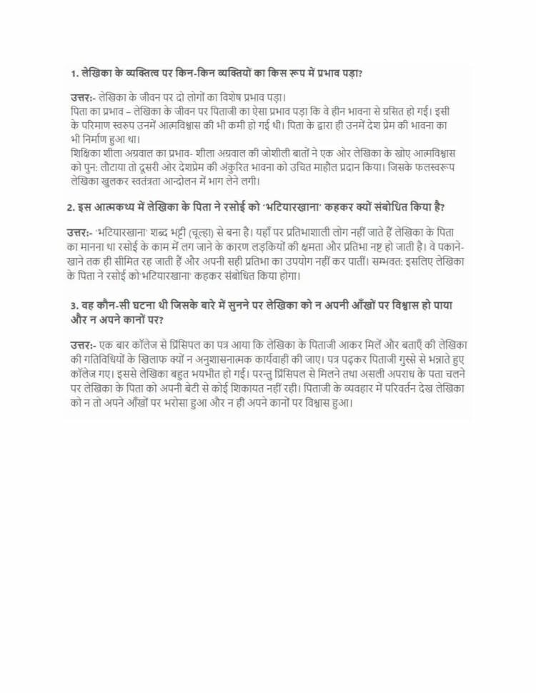 ncert solutions class 10 hindi kshitij 2 chapter 14 ek kahani ye bhi 1