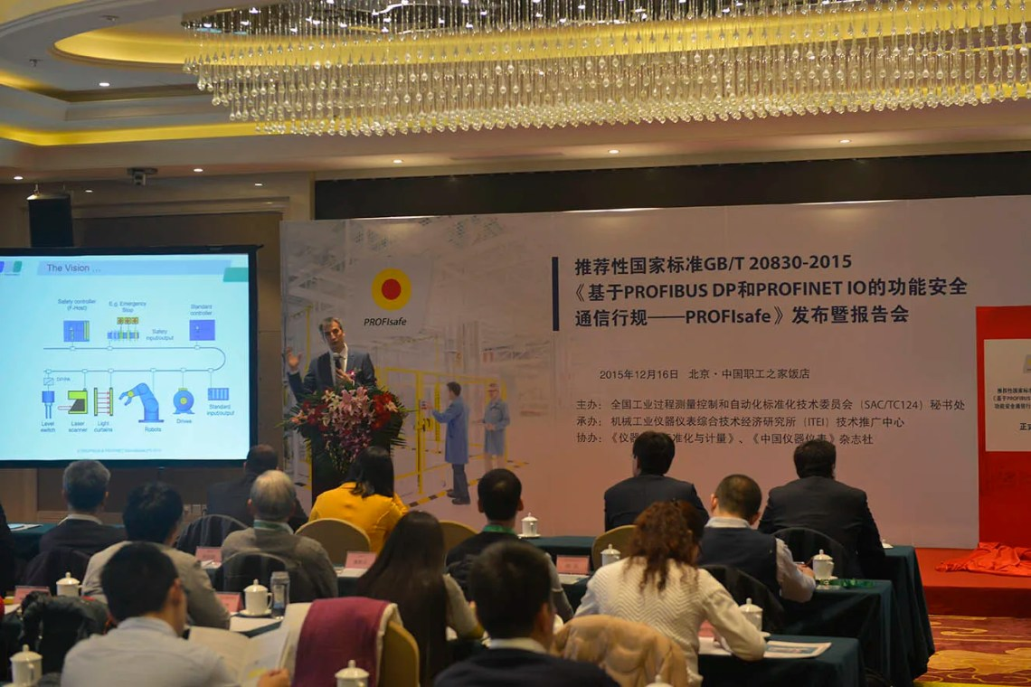 PI Chairman Karsten Schneider presents PROFIsafe in China