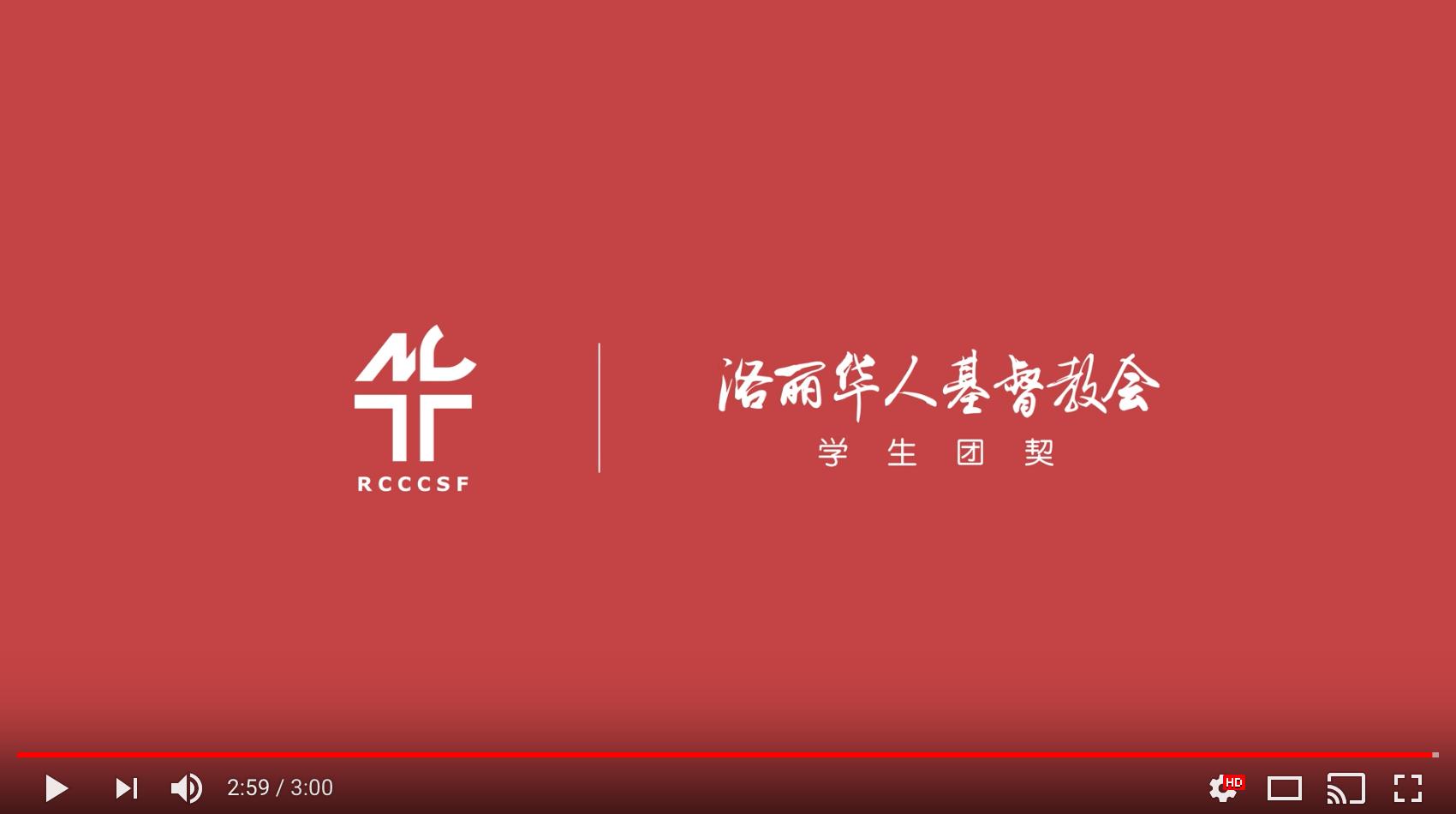 RCCCSF北卡州大学生团契视频