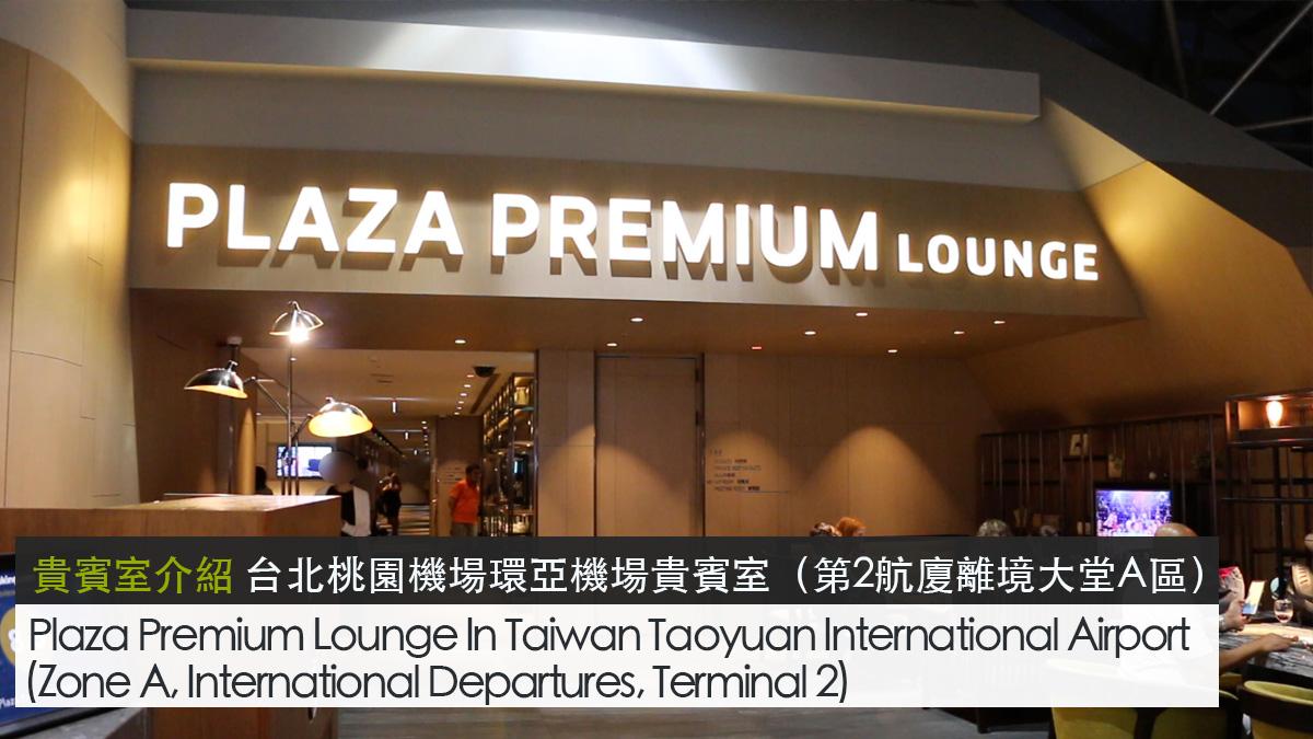【貴賓室介紹】臺北桃園機場環亞機場貴賓室(第2航廈離境大堂A區)Plaza Premium Lounge In Taiwan Taoyuan International ...