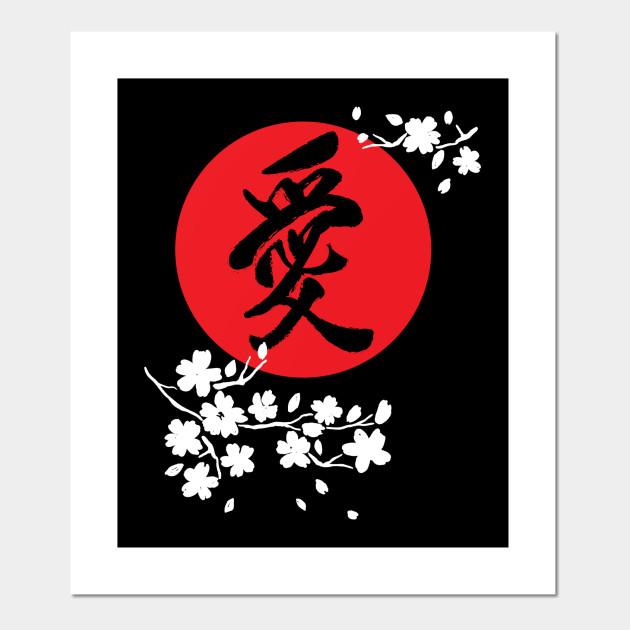 love vintage japanese kanji and cherry blossom