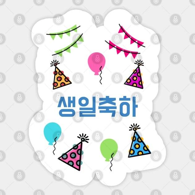 Happy Birthday In Korean Korean Birthday Gift Aufkleber Teepublic De