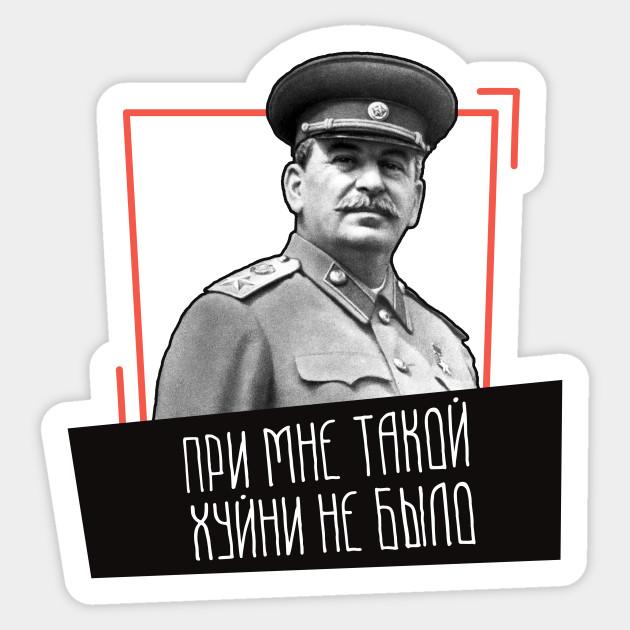 Funny Russian Cyrillic Saying Joseph Stalin Portrait Stalin