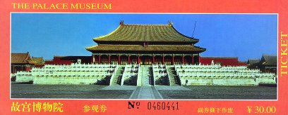 Former Imperial Palace ticket