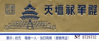 Tiantan Park Ticket