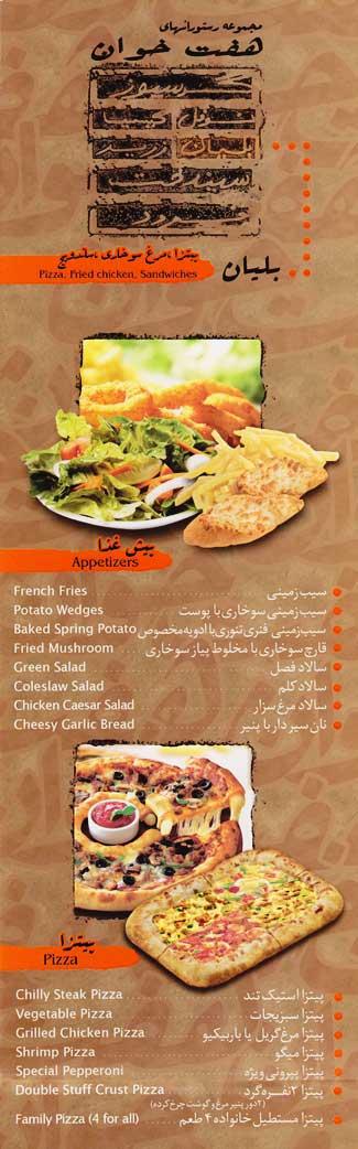 هتل های قیمت مناسب شیراز