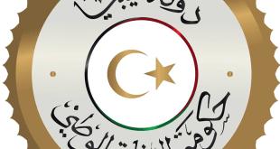 حكومة الوفاق