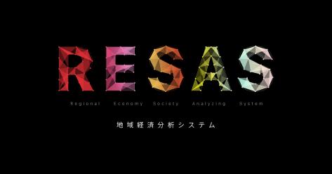 「RESAS」の画像検索結果